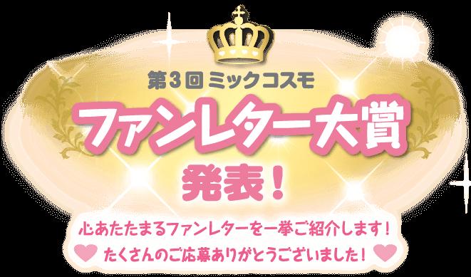第3回ミックコスモ ファンレター大賞発表!