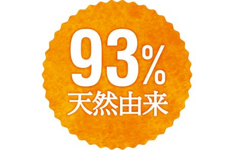 93%天然由来成分