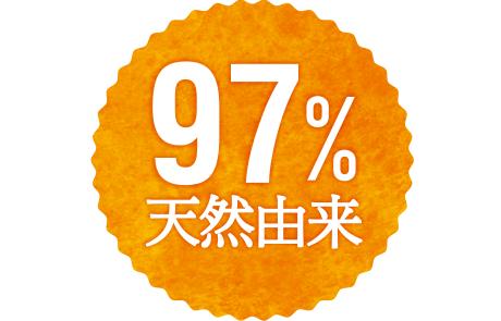 97%天然由来成分