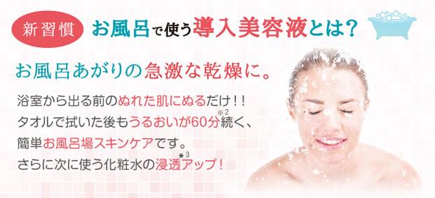 新習慣 お風呂で使う導入美容液とは