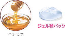 ジェル状パック 画像イメージ