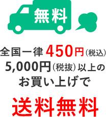 全国一律350円(税込)3,780円(税込)以上のお買い上げで送料無料