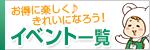 ミックコスモ オンラインストア キャンペーン・イベント一覧