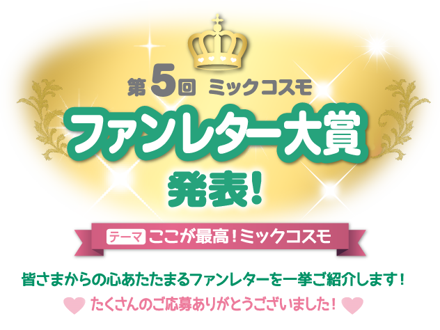 第4回ミックコスモ ファンレター大賞発表!